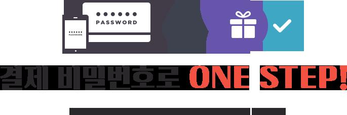 결제 비밀번호로 one step! 인 결제는 11번가 등 온라인 쇼핑몰에서 결제 비밀번호 입력만으로 결제가 완료되는 간편결제 서비스 입니다.
