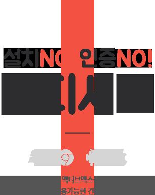 설치 No! 인증 No! 어디서든 앱이나 공인인증서, 액티브엑스를 설치할 필요 없이 모든 브라우저에서 사용가능한 간편결제 서비스입니다.